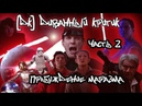 DK - Звездный цирк. Пробуждение маразма. Часть 2 Обзор фильма Звездные войны. Пробуждение силы
