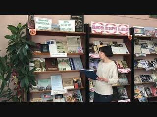 Иваново видеообзор выставки