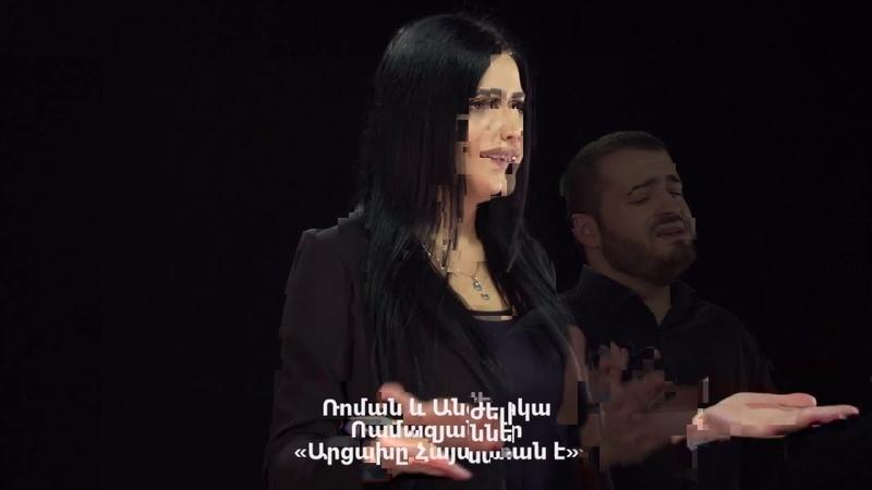 Роман и Анжелика Рамазян Artsakh Hayastana 2020