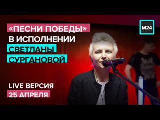 Концерт Светланы Сургановой Песни  Победы звучат на телеканале Москва 24 | Прямая трансляция