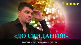 Timour - ДО СВИДАНИЯ (2020); cover version