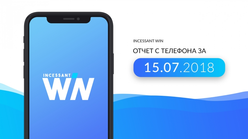 [INCESSANT.WIN] Отчёт по событию из Казахстана.