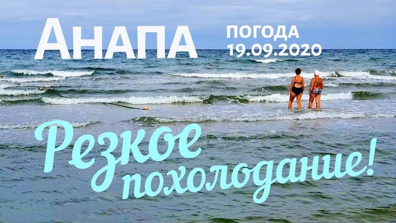 АНАПА 19 09 2020 РЕЗКОЕ ПОХОЛОДАНИЕ НА МОРЕ ШТОРМ Центральный пляж Людей почти нет