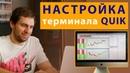Как настроить квик для торговли фьючерсами на Московской бирже | QUIK