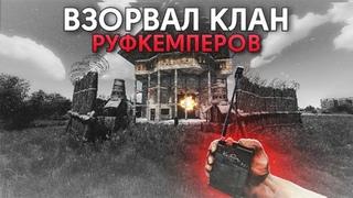 ВЗОРВАЛ КЛАН РУФКЕМПЕРОВ! ОНИ НЕ ОЖИДАЛИ ЭТОГО! Раст/Rust