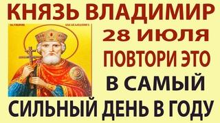 ОБЯЗАТЕЛЬНО ПОВТОРИ ЭТУ МОЛИТВУ! И Господь возрадуется за тебя в день Крещения Руси