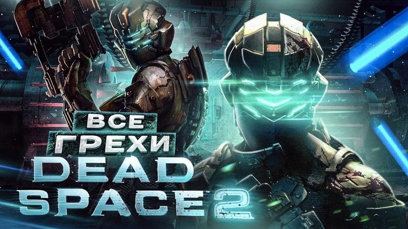 ВСЕ ГРЕХИ И ЛЯПЫ игры Dead Space 2 ИгроГрехи