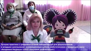 STEAM-лаборатория и робототехника в детских садах. Лучшие практики