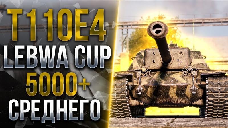 LeBwa CUP T110E4 В поисках ТОП сессии
