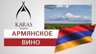 Винодельня Карас  Армянское вино