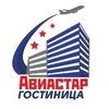 """Гостиница """"Авиастар"""" (Ульяновск)"""