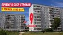 Почему в СССР строили именно 9 этажки Секрет 9 этажей раскрыт!