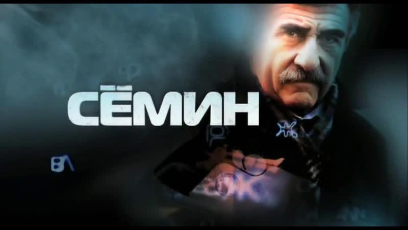 СЁМИН сериал россия 4 я серия