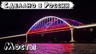 Срочно! Крымский мост, Президентский мост… Сотни мостов построенных в России за 20 лет при Путине.