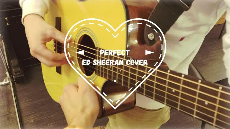 Musinvictus feat Дмитрий Красоткин Perfect Ed Sheeran cov