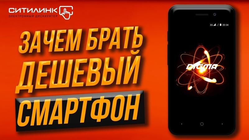 DIGMA Linx Alfa 3G что может смартфон за копейки
