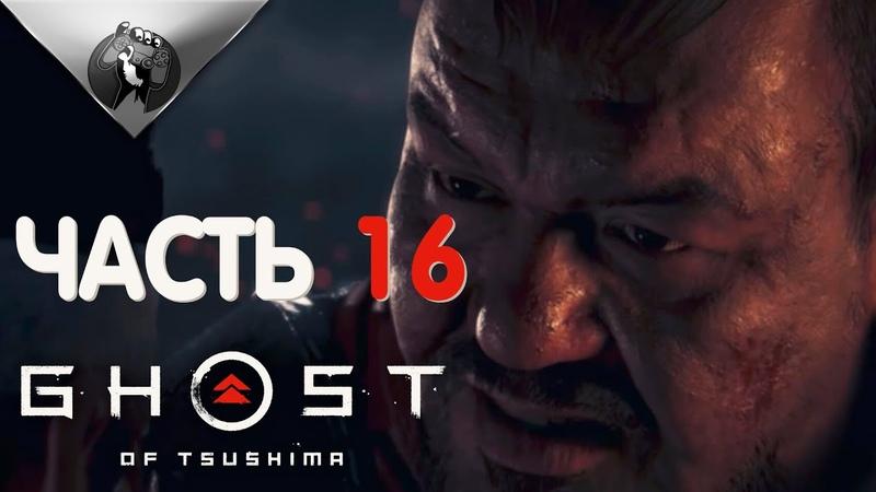 Ghost of Tsushima ➤ Прохождение 16 ➤ ПРИЗРАК И ДЕМОН СЭНСЕЙ