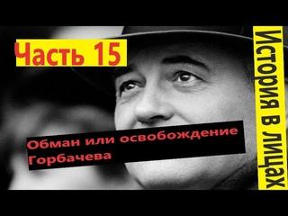 Освобождение страны Горбачева. Павел Карелин