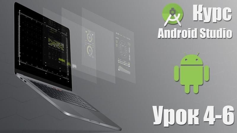 Разработка Android приложенийУрок 4 - 6Внешний вид приложения