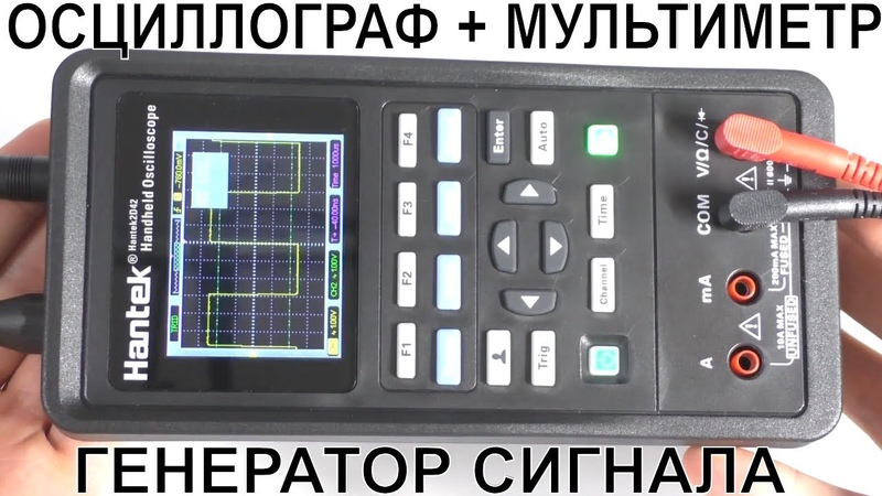 NEW МУЛЬТИМЕТР ОСЦИЛЛОГРАФ ГЕНЕРАТОР СИГНАЛА HANTEK 2D72 2D42 2C72 2C42 Hantek2000 Series