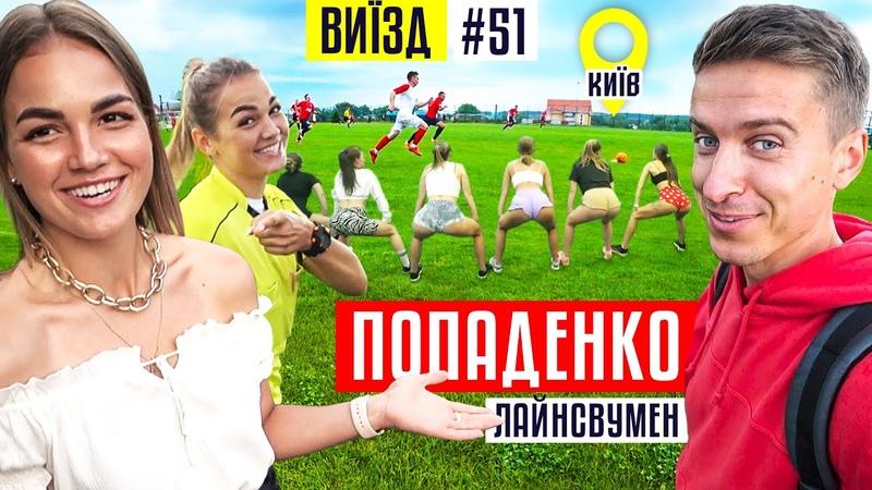 Дівчина-арбітр, яка зводить футболістів з розуму | ВИЇЗД 51