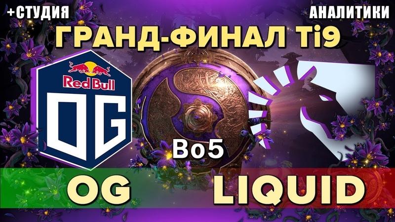 OG vs LIQUID - 3 Карта - Bo5 | ГРАНД-ФИНАЛ The International 9 [Xboct V1lat Аналитика]