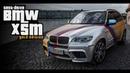 Тест-драйв от Давидыча. BMW X5M Gold Edition
