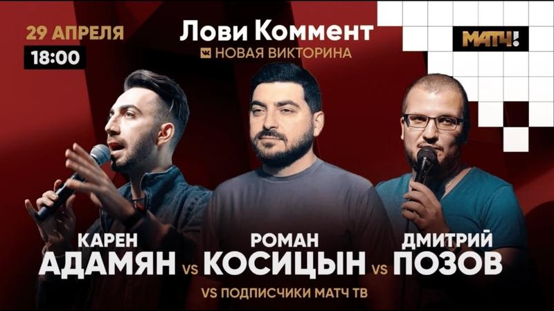Позов про Абрамовича и Ромарио Косицын про Ковтуна и Яшина Адамян про Аршавина Лови Коммент