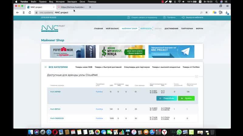 Как купить мощность для NNC Project на сайте Fortnox | ИНСТРУКЦИЯ | NNC.SYSTEMS | ibelieve Group