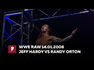 #My1 РО за 14 января 08 года - Джефф Харди против Рэнди Ортона