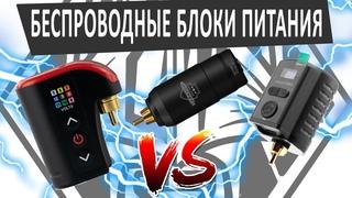 Рассуждения о беспроводных блоках питания - FK Irons / Critical / Aliexpress Rocket