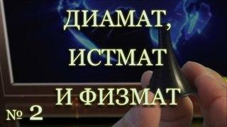 ДИАМАТ, ИСТМАТ И ФИЗМАТ. Выпуск 2. МАТЕРИАЛЬНОЕ И ИДЕАЛЬНОЕ.