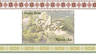 Nevrida - Туган Як (Tugan Yak)