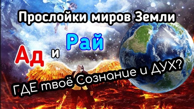 Дух и Сознание человека путешествие по мирам Ад и Рай на Земле