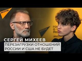 Михеев о встрече Путина и Байдена: «Главное, чтобы не началась третья мировая»