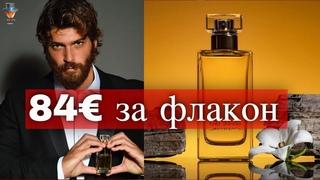 Джан Яман представляет свой парфюм Can Yaman Mania