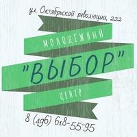 """Логотип Молодежный центр """"Выбор"""""""