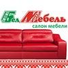 Белмебель Краснотурьинск