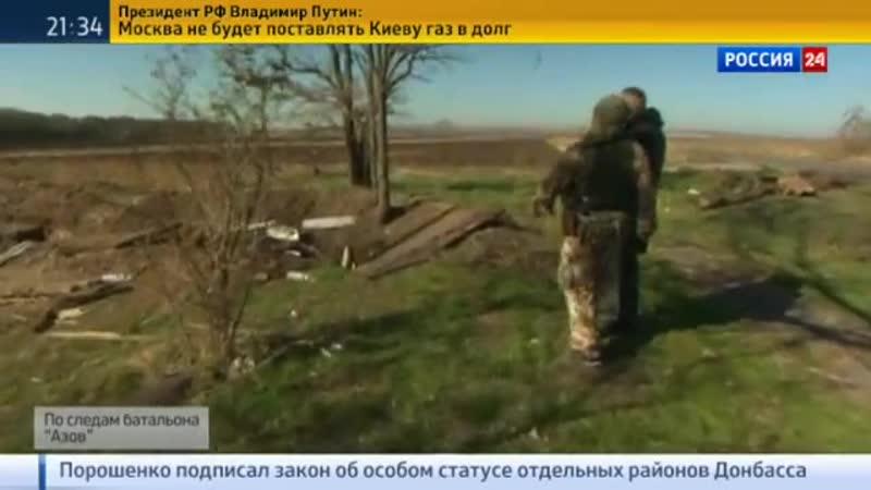 сентябрь 2014 Освобожденный Иловайск По следам батальона Азов Специальный репортаж Алексея Симахина