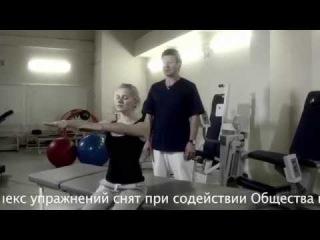 Разминка перед занятиями лечебной физкультуры (ЛФК) при болезни Бехтерева