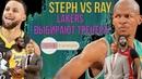 Тренер для Лейкерс Рэй vs Стэф BBtranslate НБА