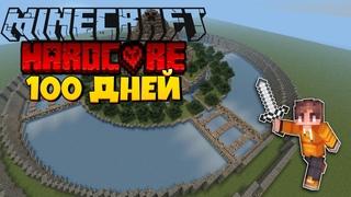 Я Прожил 100 дней в ПЛОСКОМ мире в Майнкрафт Хардкоре... I survived 100 days hardcore Minecraft