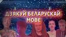 ДЗЯКУЙ БЕЛАРУСКАЙ МОВЕ пабеларуску