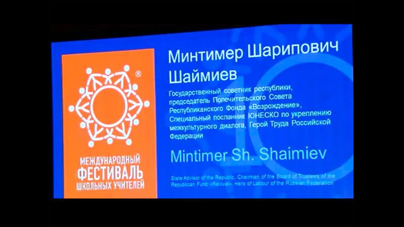 Выступление Минтимера Шаймиева