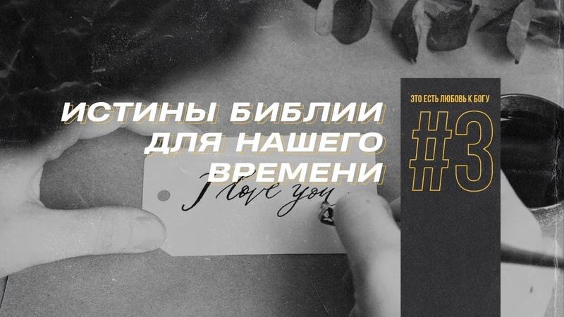 Истины Библии для нашего времени Это есть любовь к Богу 3