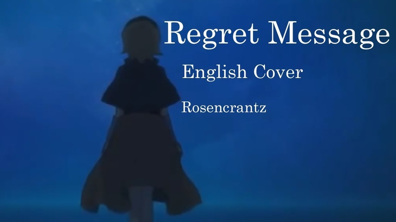 【Rosencrantz】Regret Message -Ballad Version- English Dub『リグレットメッセージ 』