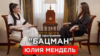Спикер Зеленского Мендель. Жена президента, беременность, Коломойский, Ахметов, Порошенко. БАЦМАН