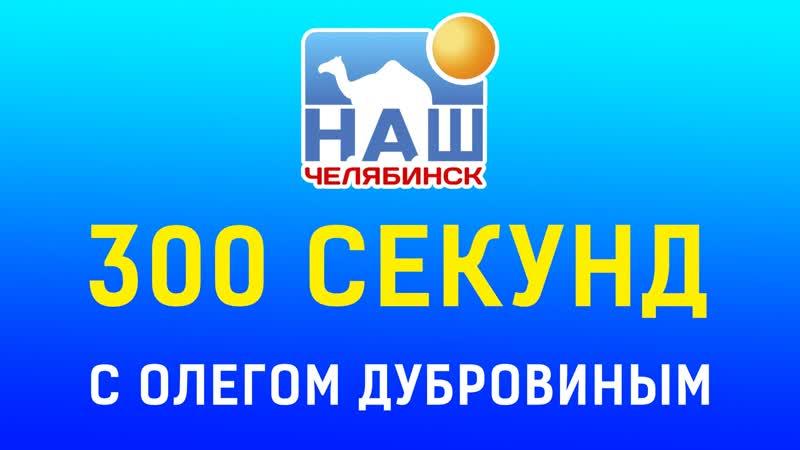 300 секунд с Олегом Дубровиным