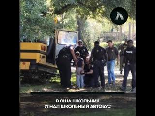11-летний ребёнок угнал школьный автобус | АКУЛА