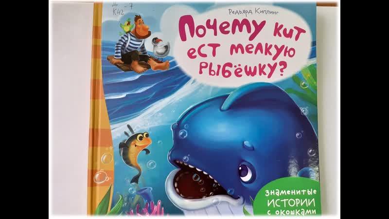 Редьярд Киплинг Почему кит ест мелкую рыбёшку цикл громких чтений онлайн Почитай мне мама